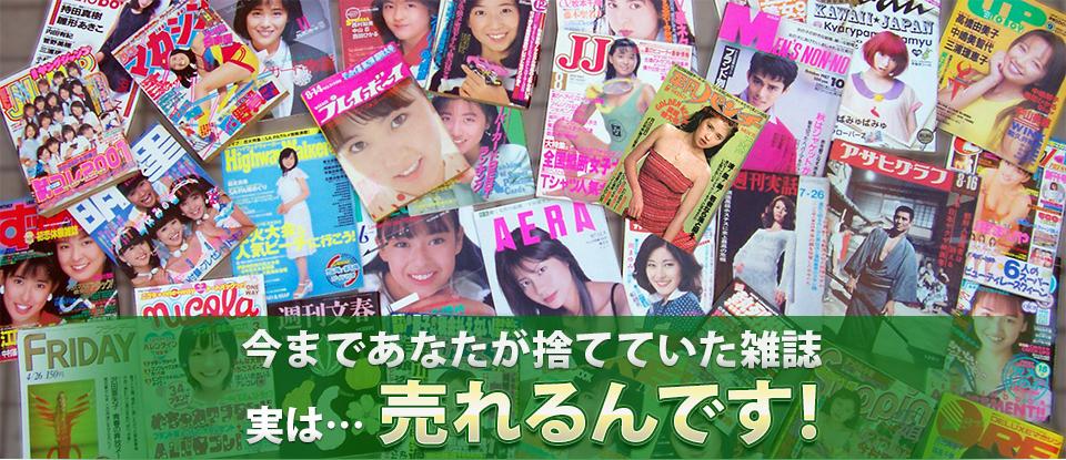 今まであなたが捨てていた雑誌 実は…売れるんです