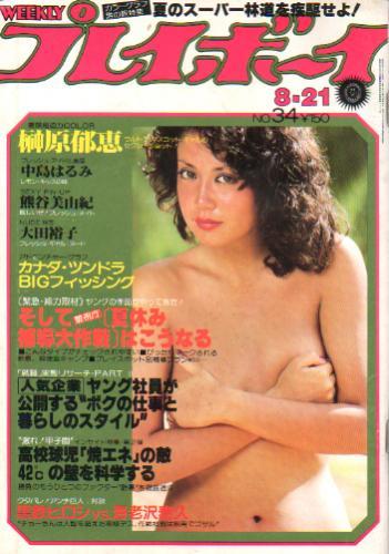 週刊プレイボーイ1979年8月21日号