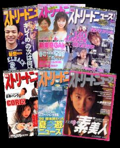 東京ストリートニュース まとめて 買取