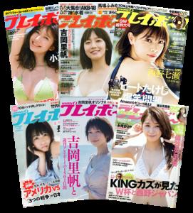 週刊プレイボーイ 2016-2019年 まとめて 買取